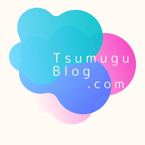 つむぐブログ