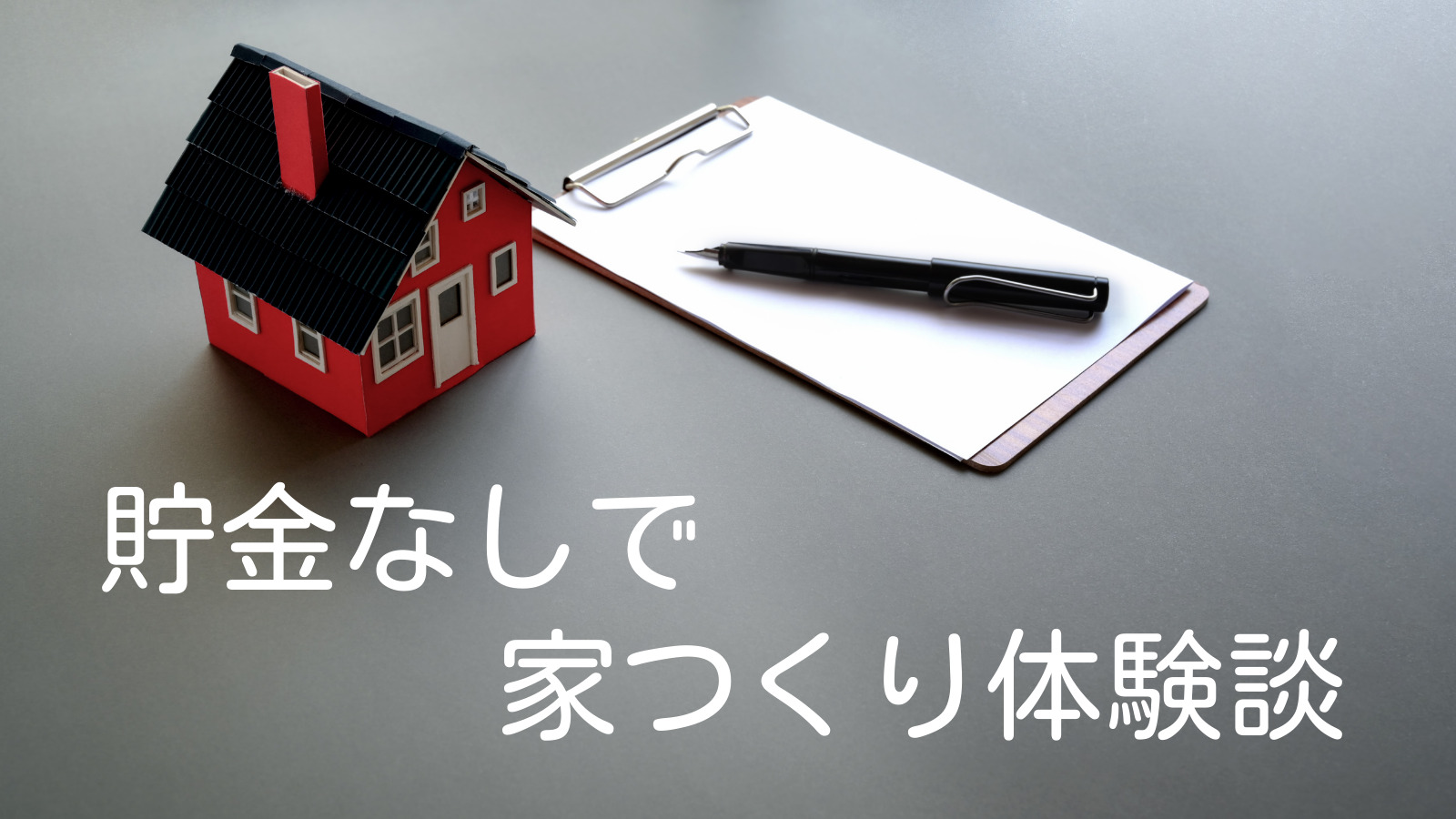 貯金なしで家づくり